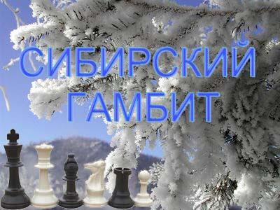 Сибирский Гамбит